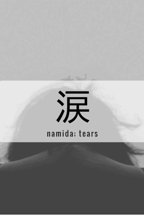 One Kanji a Day涙、namida; tears