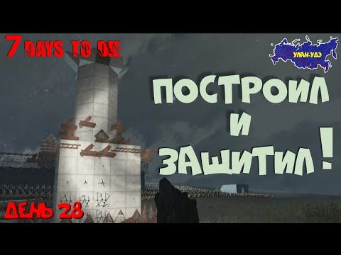 7 Days to Die (alpha) ► Мегауспешная защита башни от зомби: крафт не зря...