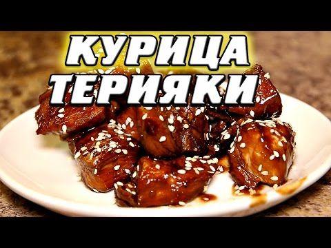 Рецепт курицы в соусе терияки - YouTube