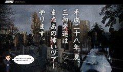 東京のタクシー会社三和交通はタクシー流鏑馬や裏ヨコハマ探索ツアーなど一風変わった企画を行なうことで有名です 中でも心霊スポット巡礼ツアーは人気です 東京都内にあるいわくつきとなったスポットを案内してくれます 人影が見えるという千駄ヶ谷トンネルや青山墓地などをガイド付きで廻ることができますよ 我こそはという方は参加してみるのも面白いかもしれませんよ tags[東京都]