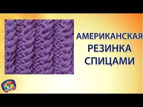 Американская резинка спицами - YouTube