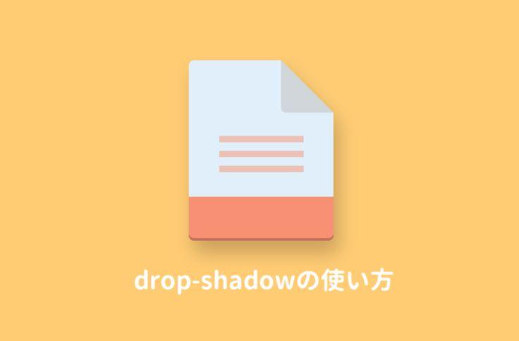 Cssのbox Shadowを使って影をつける方法と コピペで使えるcssサンプルをいくつか紹介します 向きやぼかし方 色の変え方まで詳しく解説しています 影 Webデザイン デザイン 参考
