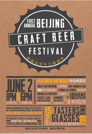 Beijing Craft Beer Festival poster 2012