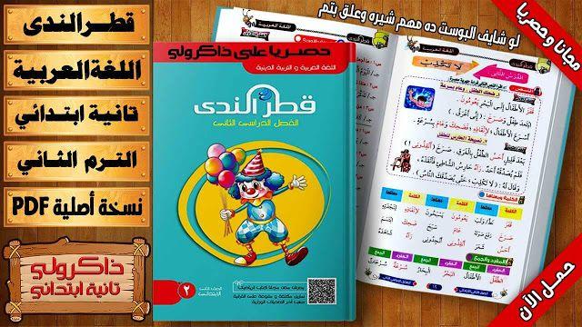 حصريا كتاب قطر الندى في اللغة العربية للصف الثاني الابتدائي الترم الثاني 2018 بنسخته الاصلية Arabic Books Books Monopoly Deal
