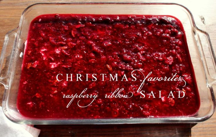 Christmas Favorites:  Raspberry Ribbon Salad and a giveaway for you!