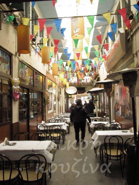 μικρή κουζίνα: Γευστικό ταξίδι στη Βόρεια Ελλάδα