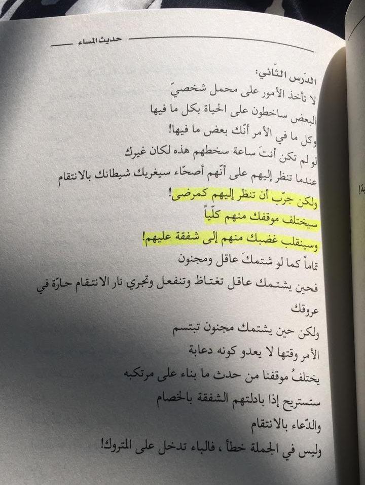 افتار هيدر تمبلر صور صوره خلفيه افتارات Favorite Book Quotes Arabic Quotes Book Quotes