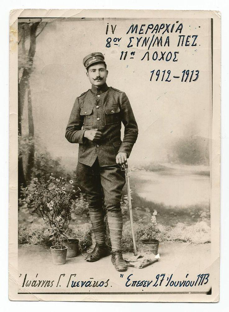 GREECE GRECO-TURKISH BALKAN WARS 1912-13 GREEK OFFICER