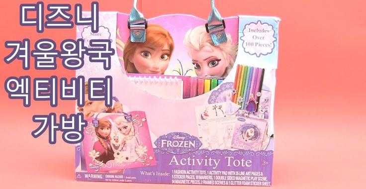 디즈니 겨울왕국 액티비티 가방 - Disney Frozen Activity Tote  *해외 장난감들을 소개하는 슈프림토이즈입니다. 유튜브 채널을 구독하시면 더 많은 종류의 장난감들을 보실 수 있습니다. #디즈니 #겨울왕국 #장난감 #인형 #피규어 #안나 #엘사 #올라프 #피규어 #인형 #공주 #애니메이션 #만화영화 #게임 #동화