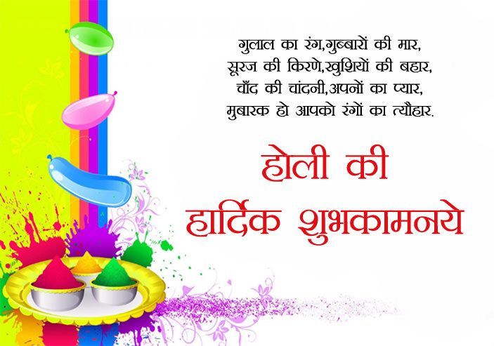 Beautiful Happy Holi Images with Shayari in Hindi Language Font. #happyholi #holi #shayari #images