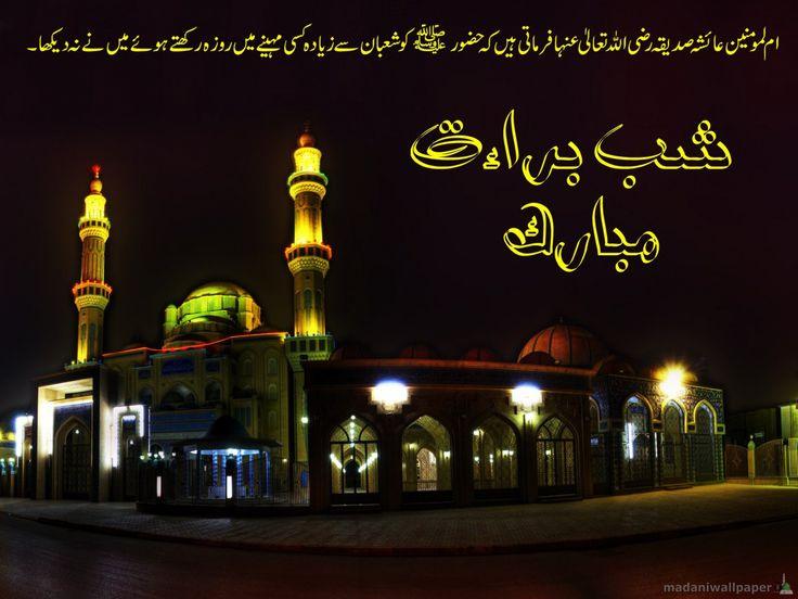 Shabe Barat Islamic Ahadees Wallpapers