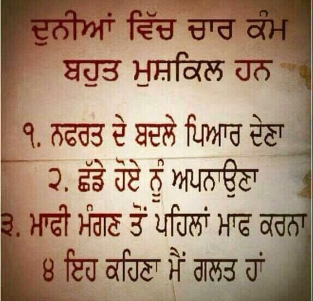 Pin By Deep Dhillon On Good Thoughts Punjabi Quotes Hindi Quotes