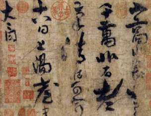 Li Bai's calligraphy