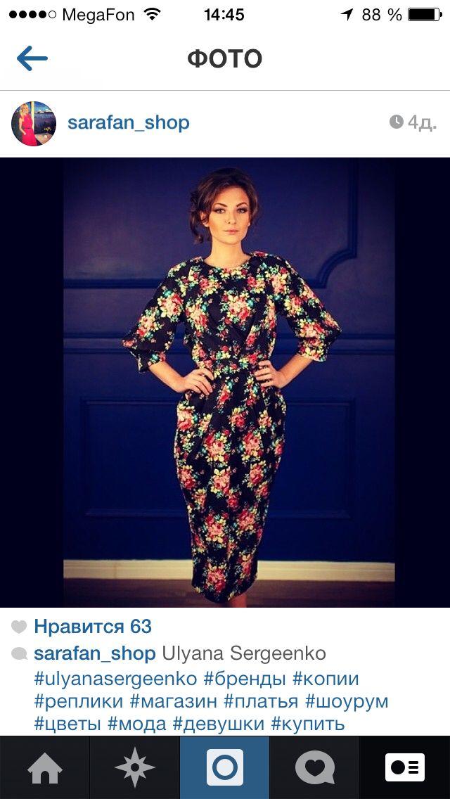 Платье Ulyana Sergeenko! Яркий цветочный принт и необычный оригинальный силуэт!