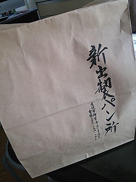 新出製パン所の画像 | 金沢の外食日記