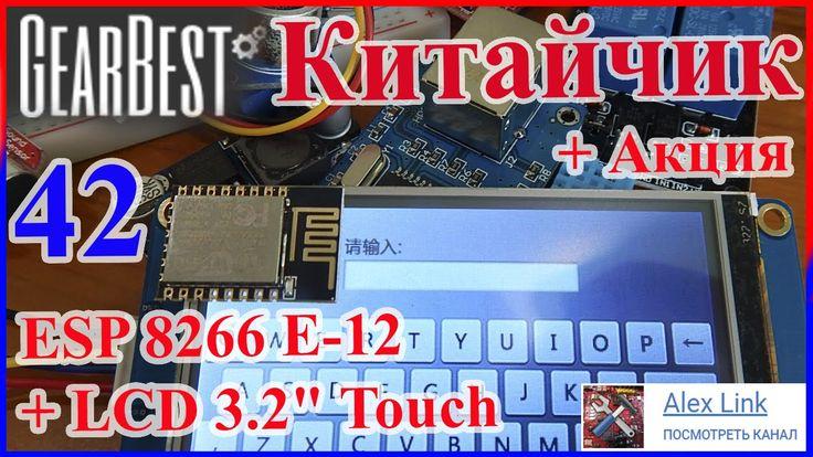 "Китайчик 42. Заказы с сайта Gearbest + Акция розыгрыш LCD 3.2"" USART HMI..."