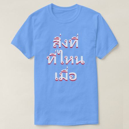 what where when in thai T-Shirt - click/tap to personalize and buy