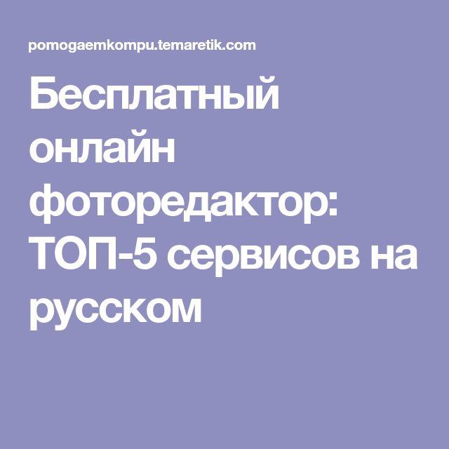 Бесплатный онлайн фоторедактор: ТОП-5 сервисов на русском