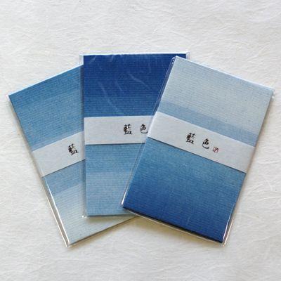 古川紙工 和紙 ぽち袋 藍染め風 藍色シリーズ「階調」 - 木乃香