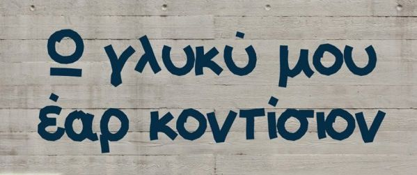 greek quotes ❤️❤️❤️❤️❤️❤️❤️❤️❤️❤️❤️❤️❤️❤️❤️❤️❤️❤️❤️❤️❤️❤️❤️❤️❤️❤️