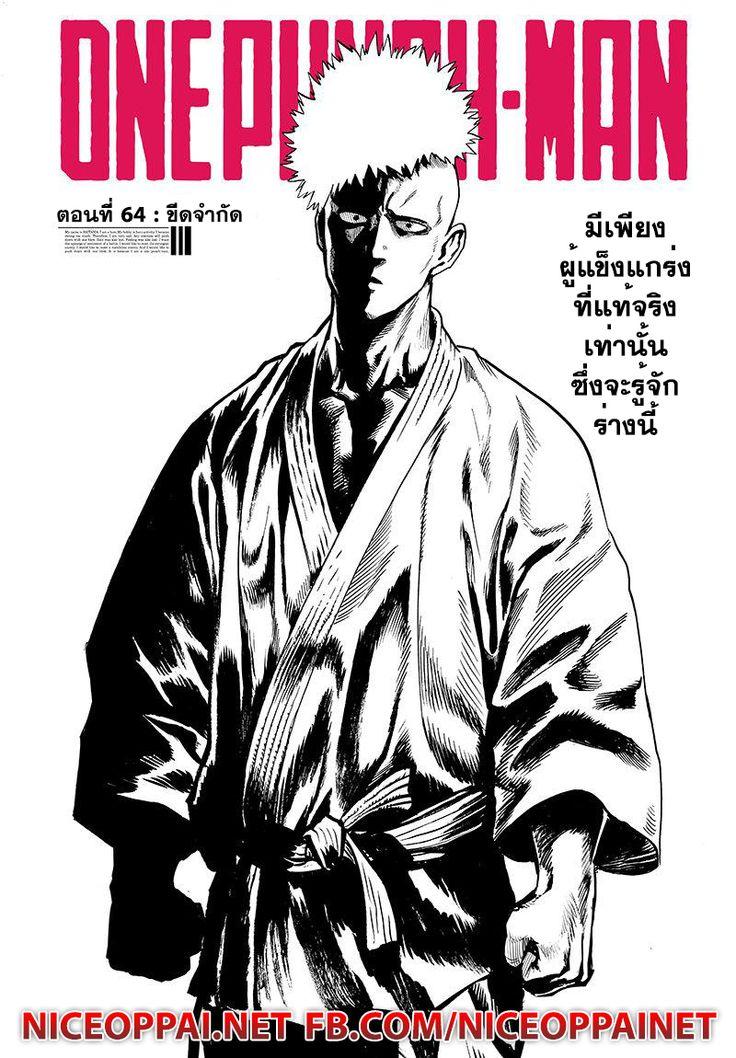 อ่าน One Punch Man ตอนที่ 64 ขีดจำกัด TH แปลไทยล่าสุด