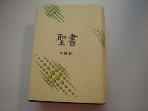Japanese Bible Colloquial Version (Japanese Edition)