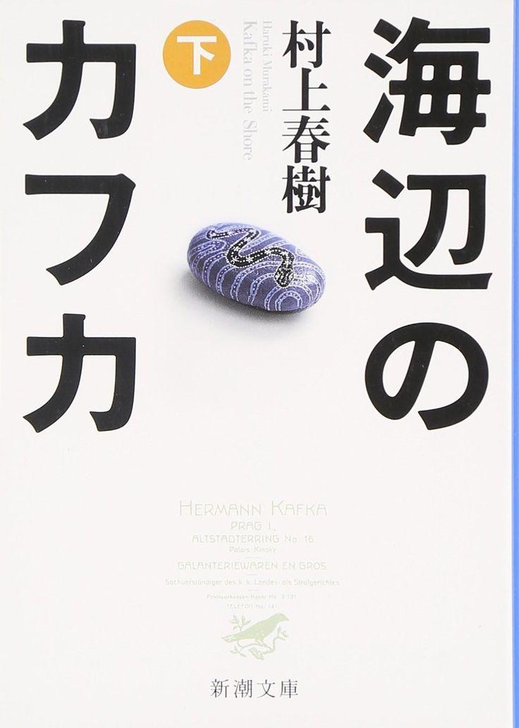 海辺のカフカ (下) (新潮文庫) | 村上 春樹 | 本 | Amazon.co.jp