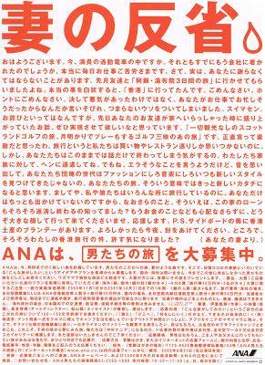 maborok: ANA 新聞広告