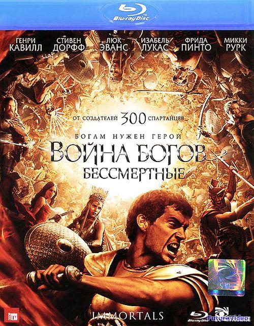 Война Богов: Бессмертные (2011) - смотреть онлайн в HD бесплатно - FutureVideo