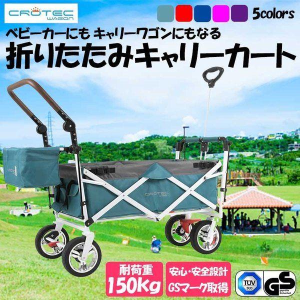 クロテックワゴン Crotecwagon ベビーカーにもなるキャリーワゴン 二人乗り用 キャンプ用品 国内正規代理店品 10030 Crotec Wagon Japan 通販 Yahoo ショッピング 2020 キャリーワゴン ベビーカー コンビ ベビーカー