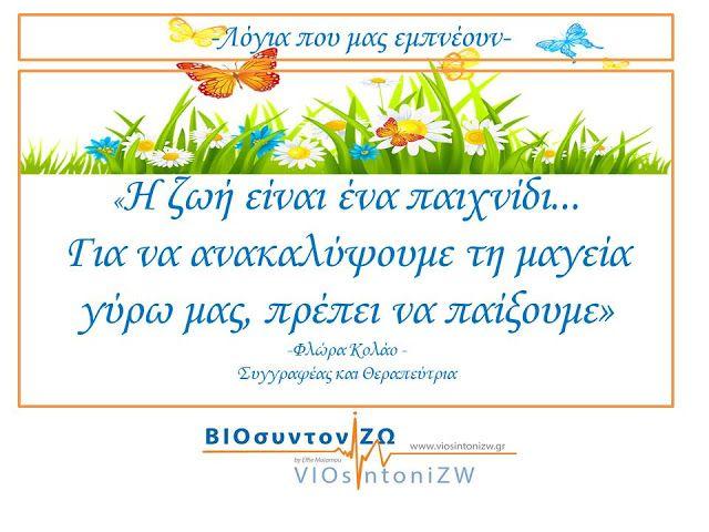 ΒΙΟσυντονίΖΩ - VIOsintoniZW :  www.viosintonizw.gr #Λόγιαπουμαςεμπνέουν