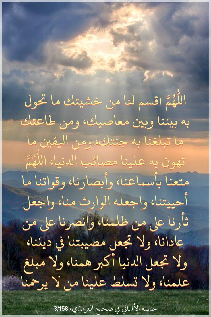 Pin By Sura On Four Tout Islam Facts Arabic Love Quotes Muslim Quotes