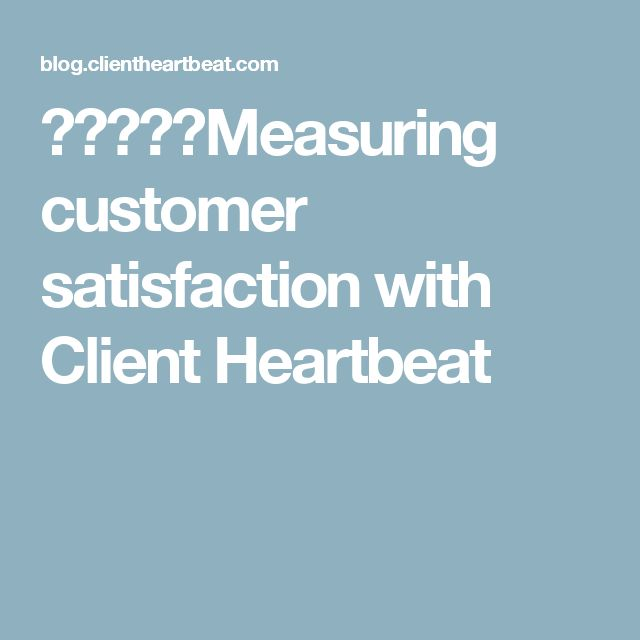 🍀🍀🍀🍀🍀Measuring customer satisfaction with Client Heartbeat