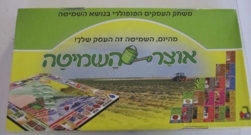 Board Games In Hebrew : Top ideas about shmita shemitah shmitah you name