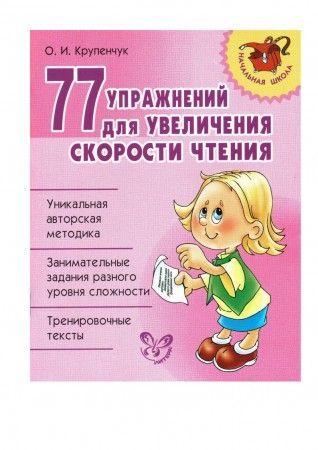 77 упражнений для увеличения скорости чтения - АККП
