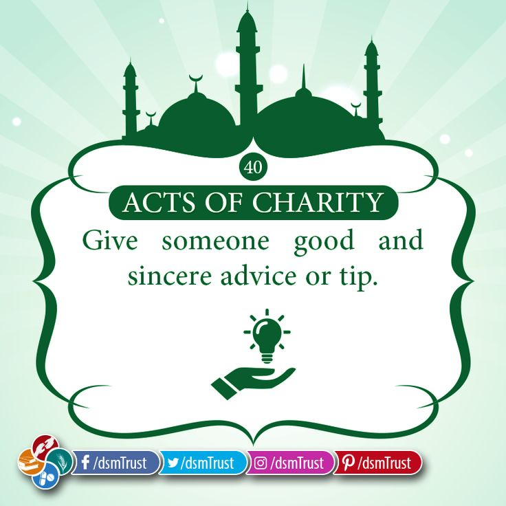 Acts of Charity | 40 Give someone good and sincere advice or tip. -- DONATE NOW for Darussalam Trust's Health, Educational, Food & Social Welfare Projects • Account Title: Darussalam Trust • Account No. 0835 9211 4100 3997 • IBAN: PK61 MUCB 0835 9211 4100 3997 • BANK: MCB Bank LTD. Session Court Branch (1317)   #DarussalamTrust #Charity #SincereAdvice