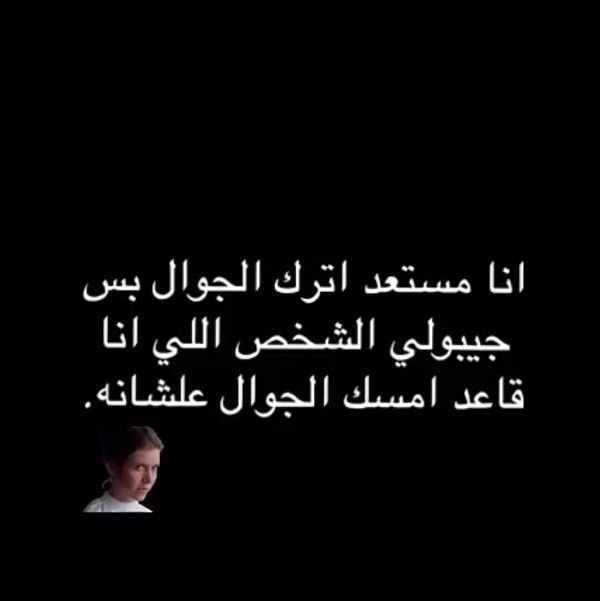 Pin By Mohga Mohamed On Comics In 2021 Iphone Wallpaper Quotes Love Funny Arabic Quotes Funny Words
