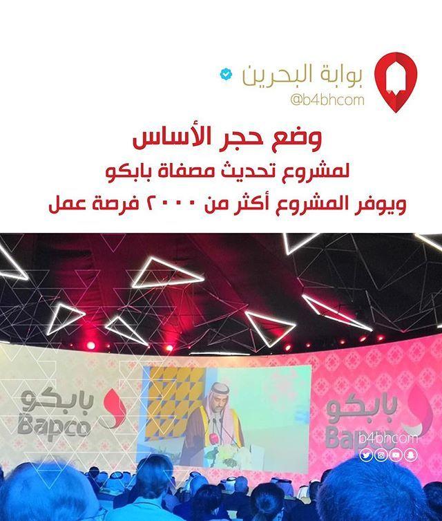 وضع حجر الأساس لمشروع تحديث مصفاة بابكو ويوفر المشروع أكثر من 2000 فرصة عمل البحرين الكويت السعودية الإمارات دبي عمان ف Movie Posters Movies Poster