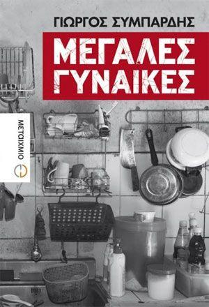 Μεγάλες γυναίκες (κριτική) - Γράφει ο δημοσιογράφος - κριτικός Λογοτεχνίας Πάνος Γιαννάκαινας Γερνάει η καρδιά; Συνηθίζει ο άνθρωπος την μοναξιά και το...