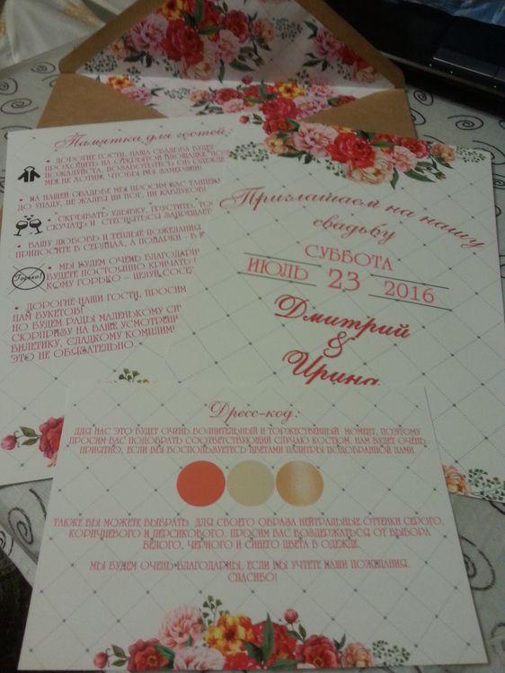 Заметки летней (июльской) невесты, ну или почти невесты….. : 1725 сообщений : Блоги невест на Невеста.info : Страница 73