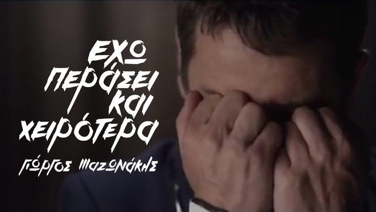 Γιώργος Μαζωνάκης - Έχω περάσει και χειρότερα | Official Music Video HD ...