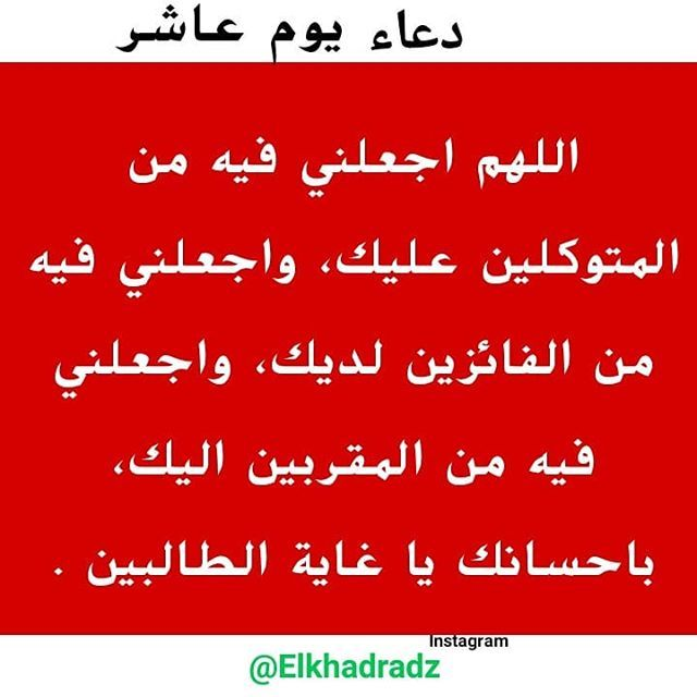 دعاء رمضان Instagram Arabic Calligraphy