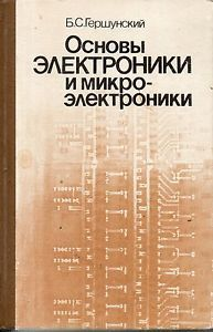 The book outlines the basic information about the current and most promising elements and nodes Technical electronics, the physical nature of the phenomena occurring in discrete semiconductor devices and integrated circuits. Principles of design and analysis of the most common electronic circuitry.
