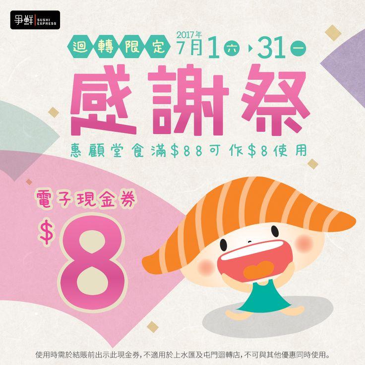 【爭鮮迴轉壽司-電子優惠券】 – 爭鮮 (香港) Sushi Express (Hong Kong)