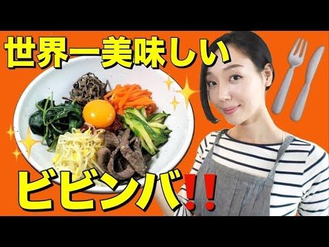Hi It's Haru Today I''m showing  you to cook the perfect Bibimbap with Korean delicious local product MISSION Make the perfect Bibimbap the most important thing in Bibimbap is white rice We use Ganghwado rice  This area is known for rice farming This is mokomi farm rice it...