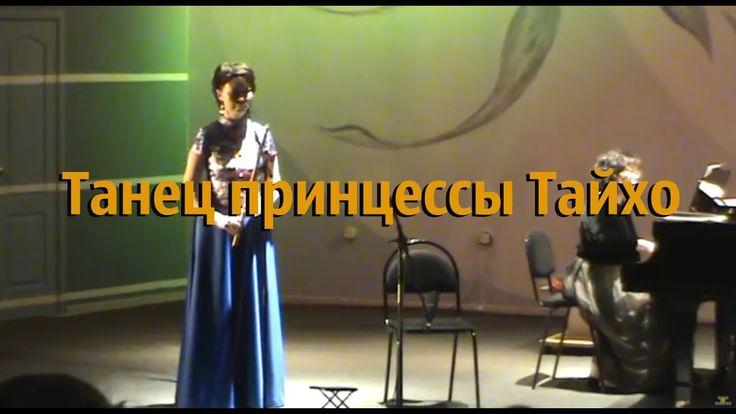 Танец принцессы Тайхо