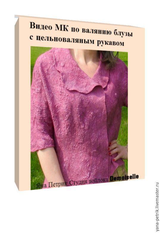 Купить Видеокурс по валянию легкой блузы с ассиметричным воротником - брусничный, валяние блузы