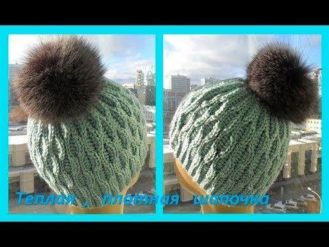 Теплая плотная шапочка крючком ,crochet hat (Шапки №103) - YouTube