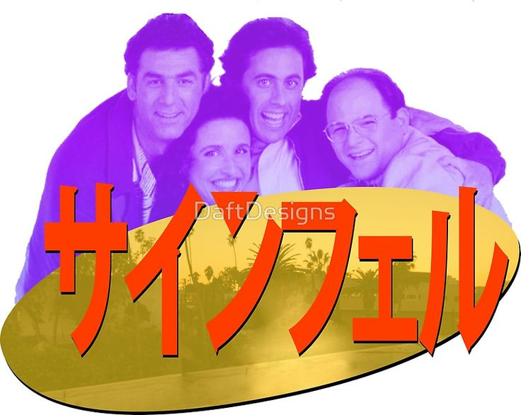 Vaporwave Seinfeld by DaftDesigns