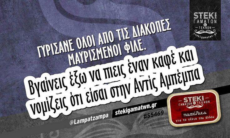 Γυρίσανε όλοι από τις διακοπές μαυρισμένοι φίλε  @Lampatzampa - http://stekigamatwn.gr/s5469/